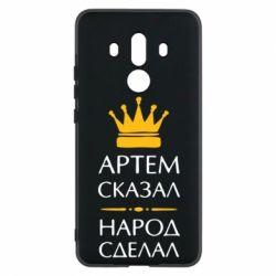 Чехол для Huawei Mate 10 Pro Артем сказал - народ сделал - FatLine