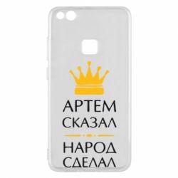 Чехол для Huawei P10 Lite Артем сказал - народ сделал - FatLine