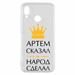 Чехол для Huawei P20 Lite Артем сказал - народ сделал - FatLine