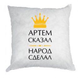 Подушка Артем сказав - народ зробив