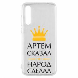 Чехол для Huawei P20 Pro Артем сказал - народ сделал - FatLine