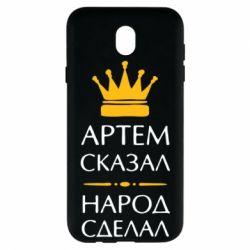 Чехол для Samsung J7 2017 Артем сказал - народ сделал - FatLine