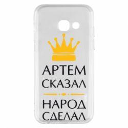 Чехол для Samsung A3 2017 Артем сказал - народ сделал - FatLine