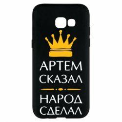 Чохол для Samsung A5 2017 Артем сказав - народ зробив