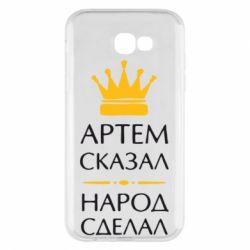 Чехол для Samsung A7 2017 Артем сказал - народ сделал - FatLine
