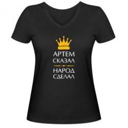 Жіноча футболка з V-подібним вирізом Артем сказав - народ зробив