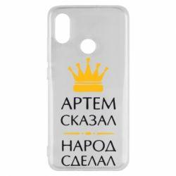 Чехол для Xiaomi Mi8 Артем сказал - народ сделал - FatLine