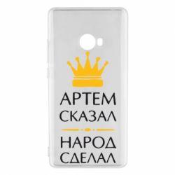 Чехол для Xiaomi Mi Note 2 Артем сказал - народ сделал - FatLine
