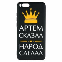 Чехол для Xiaomi Mi Note 3 Артем сказал - народ сделал - FatLine