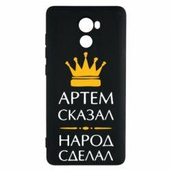 Чехол для Xiaomi Redmi 4 Артем сказал - народ сделал - FatLine