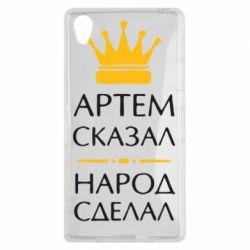 Чехол для Sony Xperia Z1 Артем сказал - народ сделал - FatLine