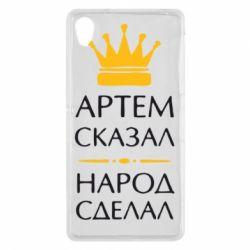 Чехол для Sony Xperia Z2 Артем сказал - народ сделал - FatLine