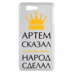 Чехол для Sony Xperia Z3 mini Артем сказал - народ сделал - FatLine