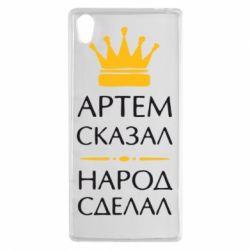 Чехол для Sony Xperia Z5 Артем сказал - народ сделал - FatLine