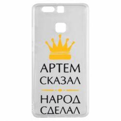 Чехол для Huawei P9 Артем сказал - народ сделал - FatLine
