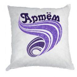 Подушка Артём
