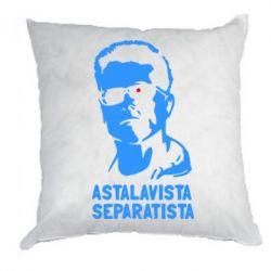 Подушка Astalavista Separatista - FatLine