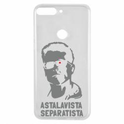 Чехол для Huawei Y7 Prime 2018 Astalavista Separatista - FatLine
