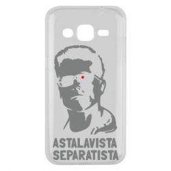 Чехол для Samsung J2 2015 Astalavista Separatista - FatLine