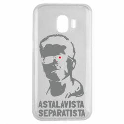 Чехол для Samsung J2 2018 Astalavista Separatista - FatLine