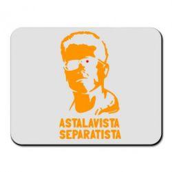 Коврик для мыши Astalavista Separatista - FatLine