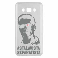 Чехол для Samsung J5 2016 Astalavista Separatista - FatLine
