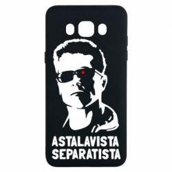 Чехол для Samsung J7 2016 Astalavista Separatista - FatLine
