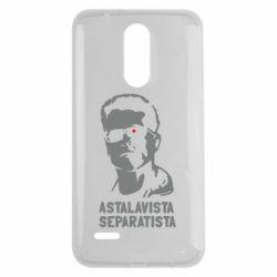 Чехол для LG K7 2017 Astalavista Separatista - FatLine
