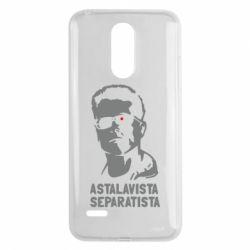Чехол для LG K8 2017 Astalavista Separatista - FatLine