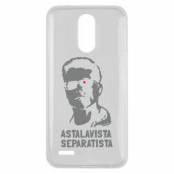 Чехол для LG K10 2017 Astalavista Separatista - FatLine