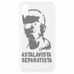 Чохол для iPhone XR Astalavista Separatista