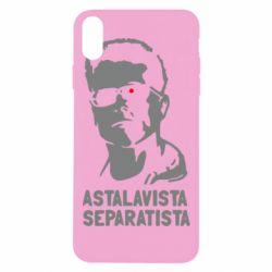 Чехол для iPhone Xs Max Astalavista Separatista - FatLine