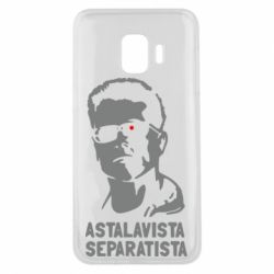 Чехол для Samsung J2 Core Astalavista Separatista - FatLine