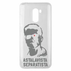 Чехол для Xiaomi Pocophone F1 Astalavista Separatista - FatLine