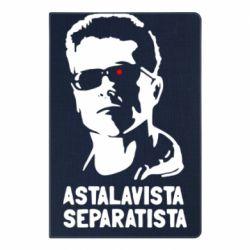 Блокнот А5 Astalavista Separatista - FatLine