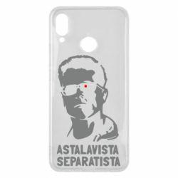 Чехол для Huawei P Smart Plus Astalavista Separatista - FatLine