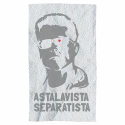 Полотенце Astalavista Separatista - FatLine