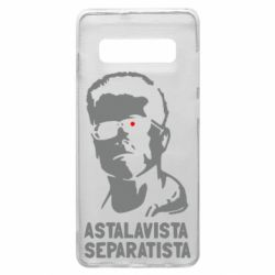 Чехол для Samsung S10+ Astalavista Separatista