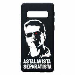 Чехол для Samsung S10 Astalavista Separatista