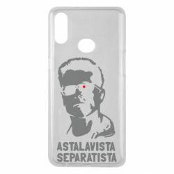 Чехол для Samsung A10s Astalavista Separatista