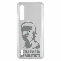 Чехол для Xiaomi Mi9 Lite Astalavista Separatista
