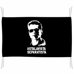 Флаг Astalavista Separatista