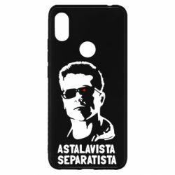 Чехол для Xiaomi Redmi S2 Astalavista Separatista