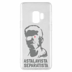 Чехол для Samsung S9 Astalavista Separatista - FatLine