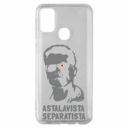 Чехол для Samsung M30s Astalavista Separatista
