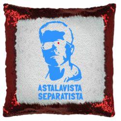 Подушка-хамелеон Astalavista Separatista