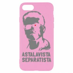 Чехол для iPhone 7 Astalavista Separatista - FatLine
