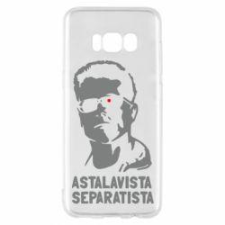 Чехол для Samsung S8 Astalavista Separatista - FatLine