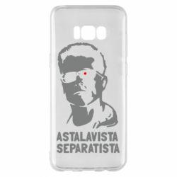 Чехол для Samsung S8+ Astalavista Separatista - FatLine