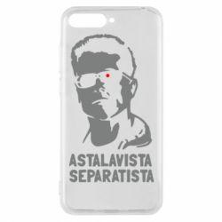 Чехол для Huawei Y6 2018 Astalavista Separatista - FatLine